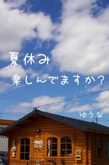 070811natuyasumi